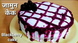 Eggless Blackberry cake/Jamun cake