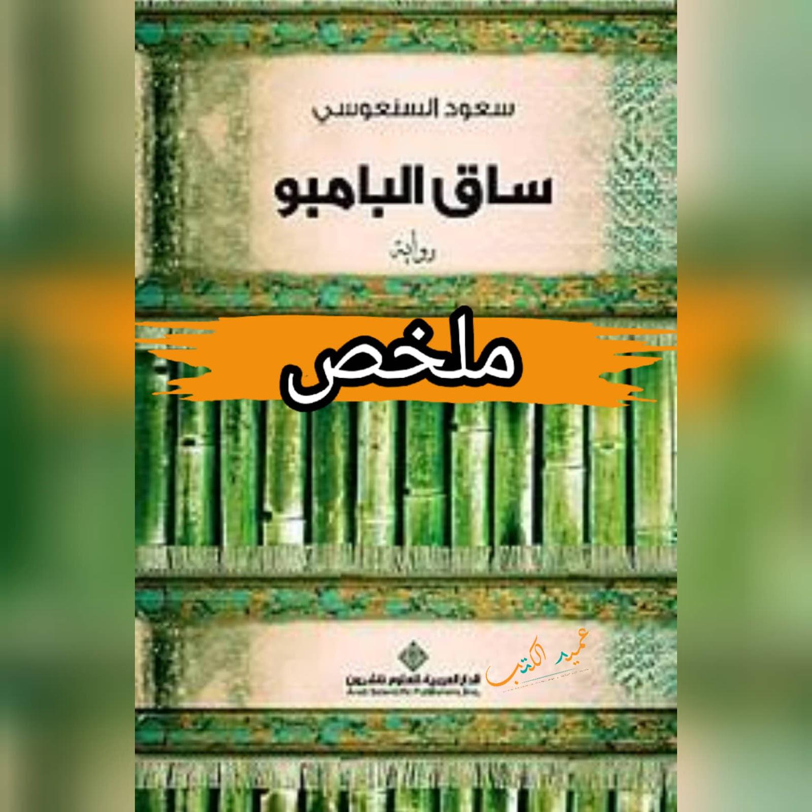 ملخص رواية ساق البامبو PDF   سعود السنعوسي
