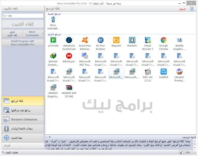 Download Revo Uninstaller Pro