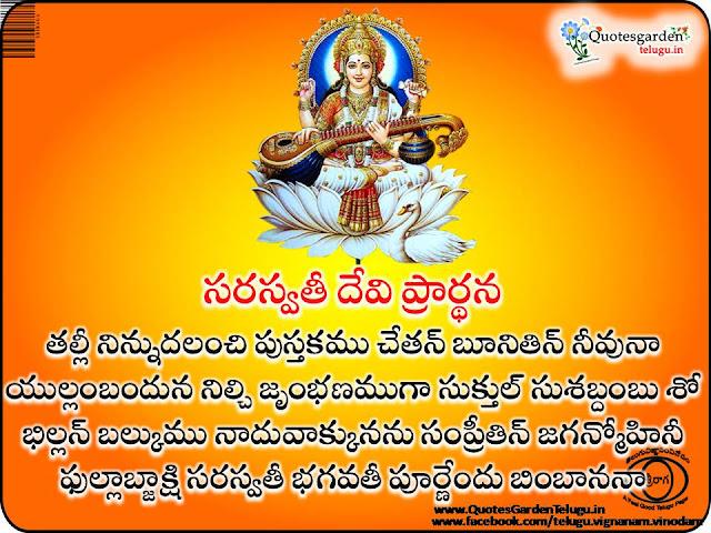 Saraswathi devi prarthana shlokam in telugu