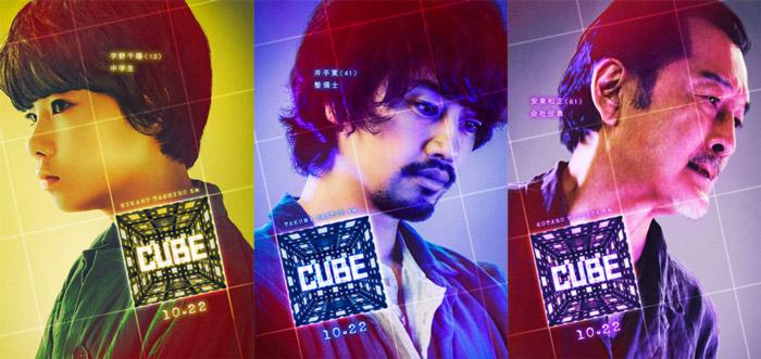 Cube remake film - Yasuhiko Shimizu- reparto posters