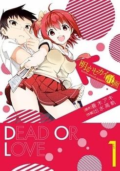 Akarui Sekai Keikaku Manga