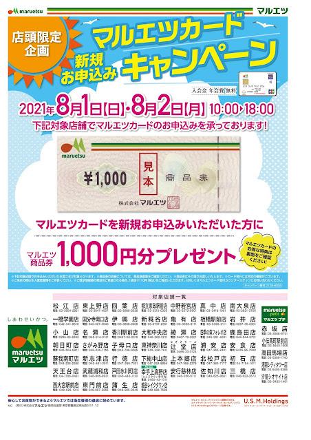 8月1日〜8月2日 チラシ情報 マルエツ/越谷レイクタウン店