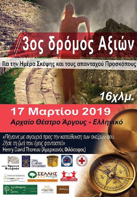 """""""3ος Δρόμος Αξιών 17 Μαρτίου 2019"""" από το Αρχαίο Θέατρο Άργους στην Πυραμίδα του Ελληνικού (βίντεο)"""