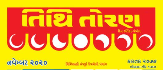 Tithi Toran Gujarati Calendar 2021 Pdf