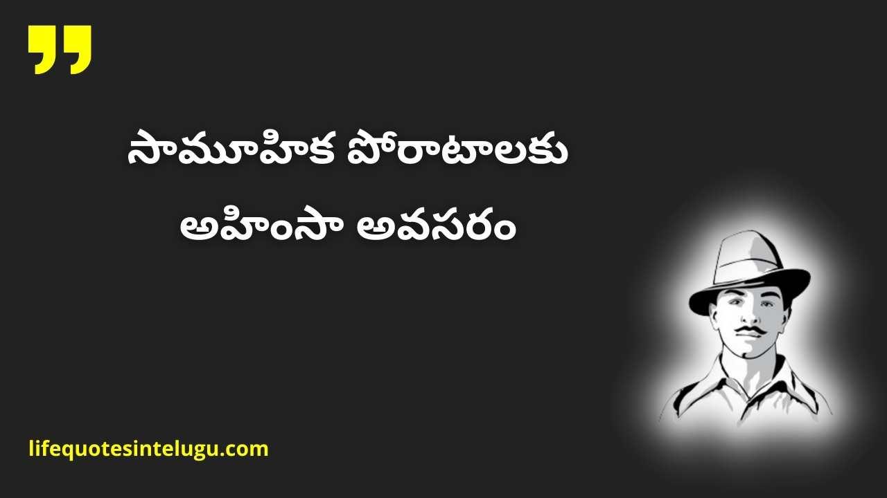 సామూహిక పోరాటాలకు, అహింసా అవసరం- భగత్ సింగ్