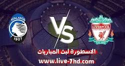 مشاهدة مباراة ليفربول وأتلانتا بث مباشر الاسطورة لبث المباريات بتاريخ 25-11-2020 في دوري أبطال أوروبا