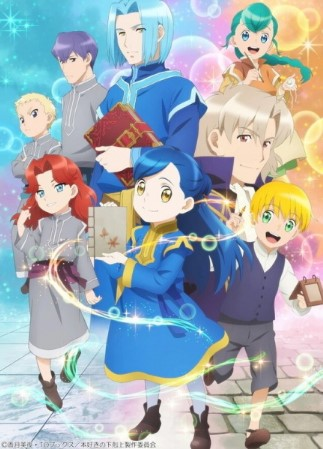 Honzuki no Gekokujou:. 2nd Season – Online