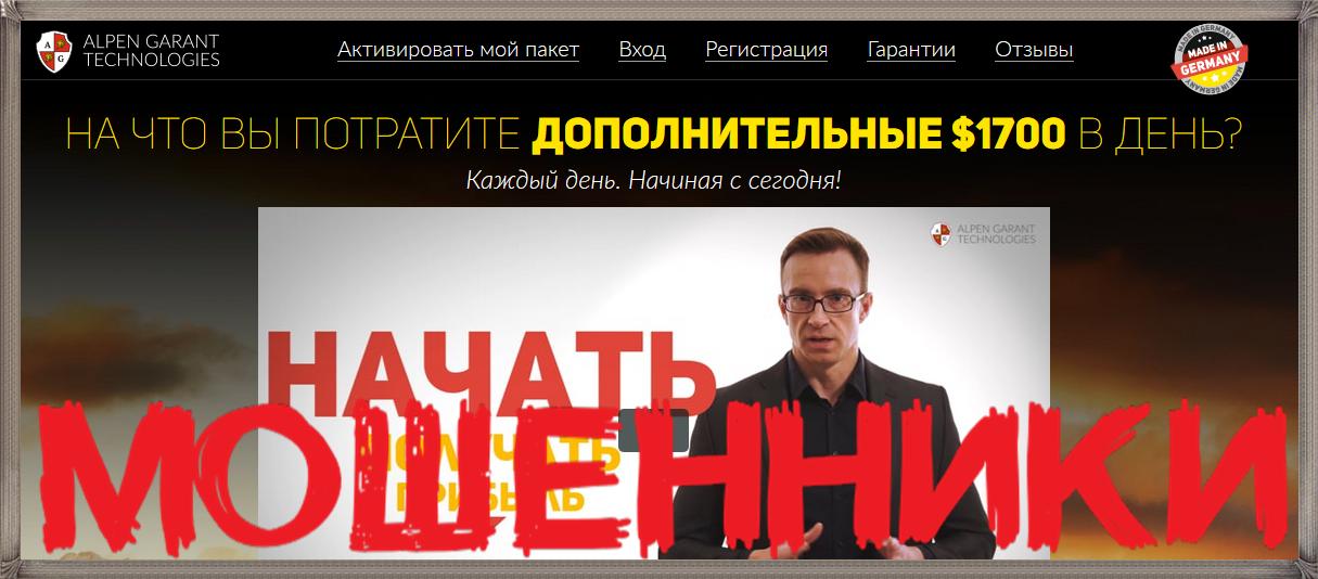 Alpengarant.ru – Отзывы о сайте, развод. ALPEN GARANT - Заработок, лохотрон?