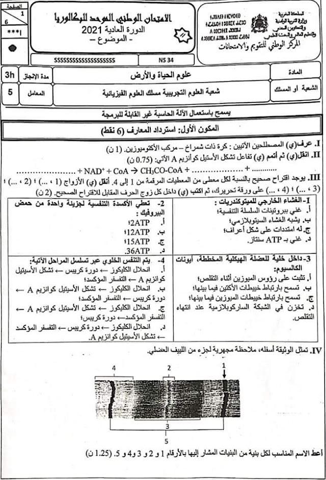 الامتحان الوطني الموحد للبكالوريا مسلك العلوم الفزيائية علوم الحياة والارض عربية يونيو 2021
