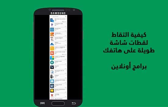كيفية التقاط لقطات شاشة طويلة على هاتفك