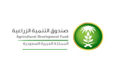 صندوق التنمية الزراعية  استفسار عن قرض البنك الزراعي