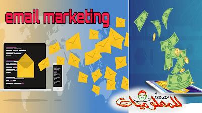 ربح المال من الإنترنت عن طريق التسويق عبر البريد الالكتروني