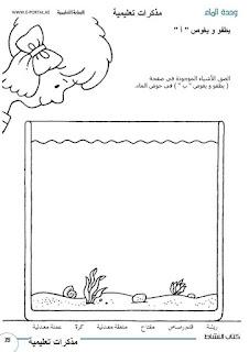 33 - هدية الى الاولياء :كتاب النشاط قص و لصق