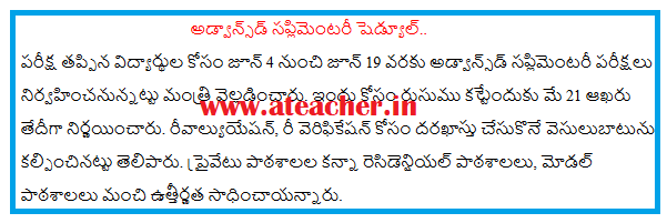 Telangana/TS SSC Supplementary Exam Dates 2018,10th Class advanced Exam Time table bsetelangana.org