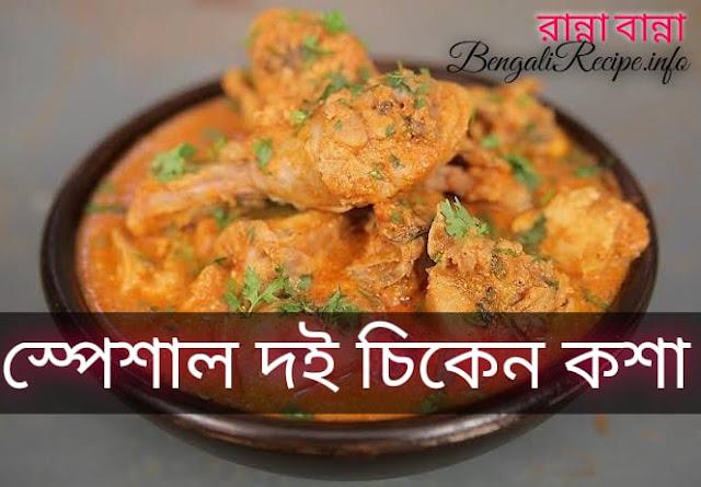 দই চিকেন রেসিপি  বাঙালি রান্নার রেসিপি  Bengali Recipe