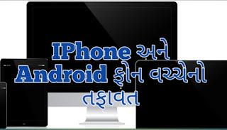 IPhone અને Android ફોન વચ્ચેનો તફાવત