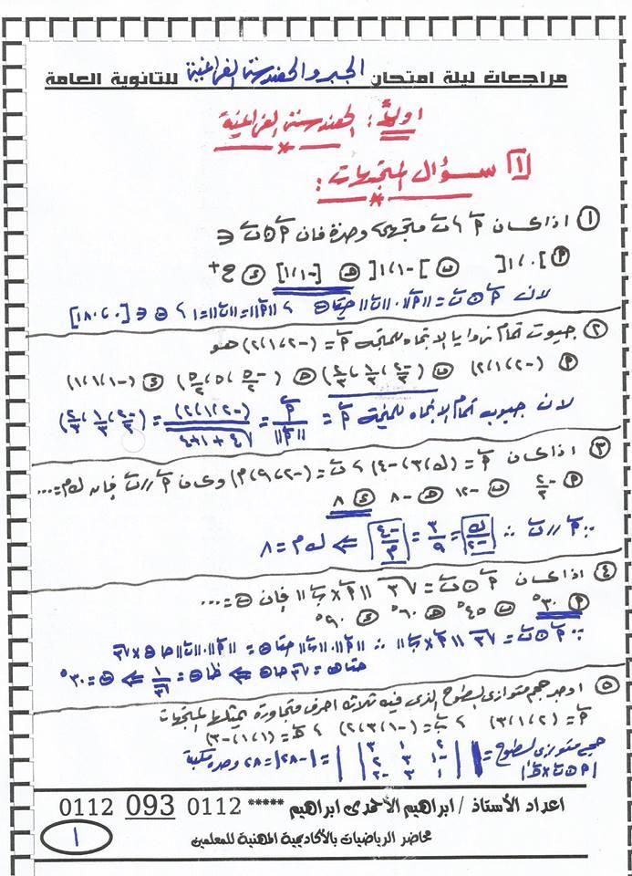 اهم النقاط والاسئلة على الهندسة الفراغية لطلاب الثانوية العامة أ/ ابراهيم الأحمدي 1