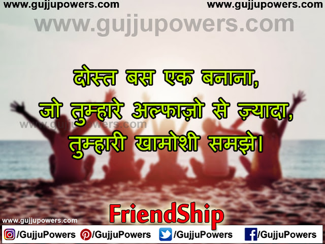 friend ke liye good morning shayari