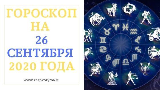 ГОРОСКОП НА 26 СЕНТЯБРЯ 2020 ГОДА
