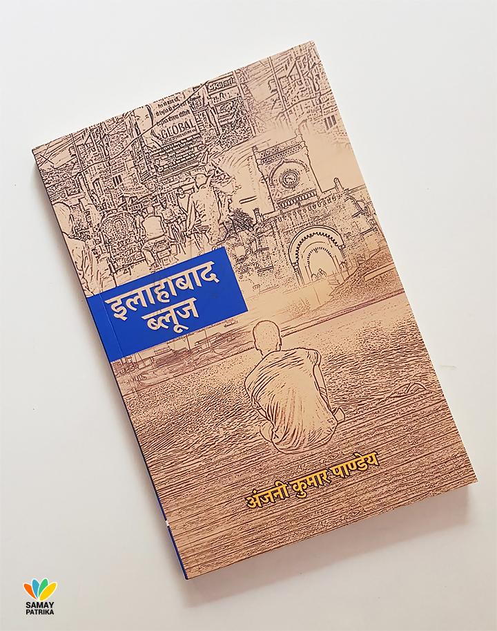 इलाहाबाद-ब्लूज-अंजनी-कुमार-पाण्डेय