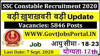 SSC 5846 Constable Recruitment 2020