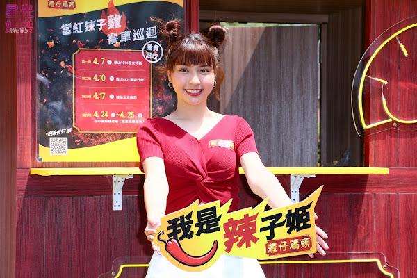 人氣女神峮峮,化身「辣子姬」,為灣仔碼頭辣子雞雞肉水餃上市加勁加力!!