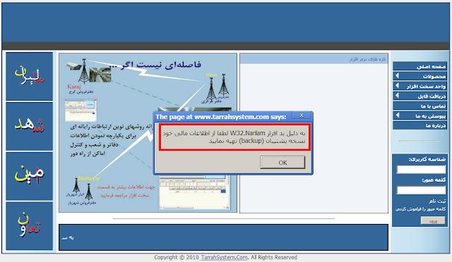 Narilam malware target Iran Financial SQL Databases