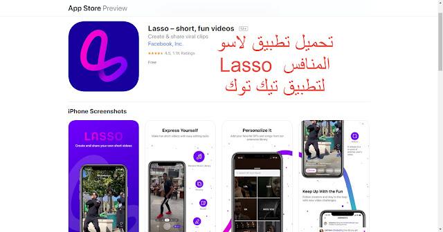 تحميل تطبيق لاسو Lasso على اندرويد و iOS