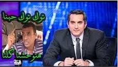حلقة نار نار من باسم يوسف على السيسي من أجل سائق التك تك