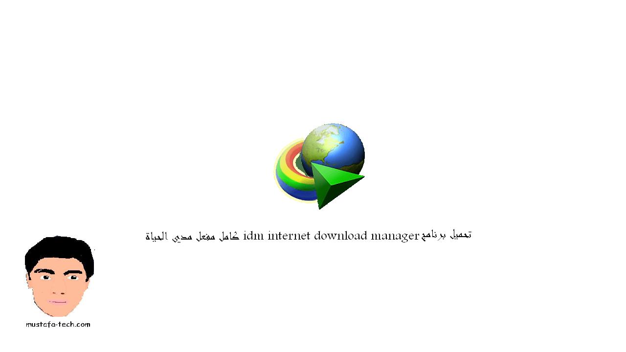 تحميل برنامج idm internet download manager كامل مفعل مدي الحياة