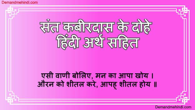 Kabir Das Ji Ke Dohe