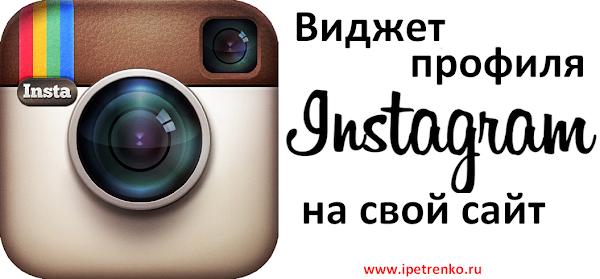 Виджет профиля Instagram на ваш сайт/блог