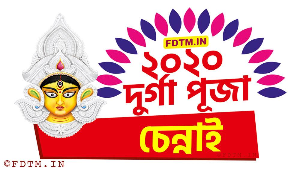 2020 Chennai Durga Puja Bengali Calendar