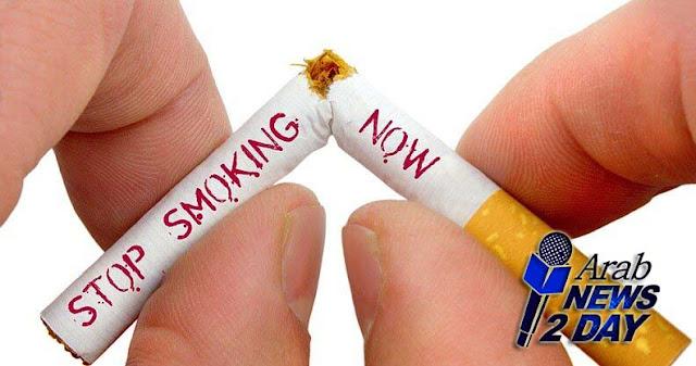كيف تبطل التدخين تماما فى 10 خطواط ArabNews2Day