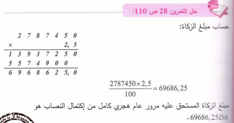 حل تمرين 28 صفحة 110 رياضيات للسنة الأولى متوسط الجيل الثاني