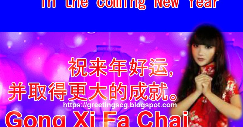 >WISHES (CNY) GREETINGS LUNAR NEW YEAR 2020/ 2021 ...