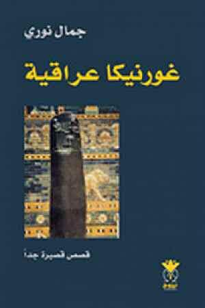 غورنيكا عراقية/ قصص قصيرة جدا لجمال نوري