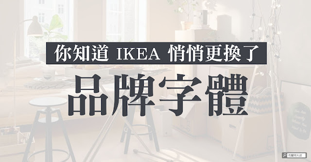 IKEA changes typeface to Noto design 更換品牌字體