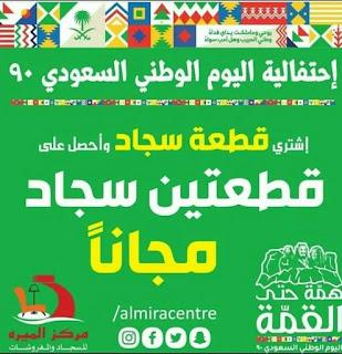 عروض مركز الميرة على السجاد لليوم الوطني السعودي 90