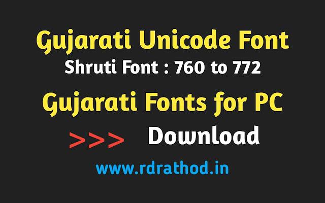 Download Gujarati Font Shruti