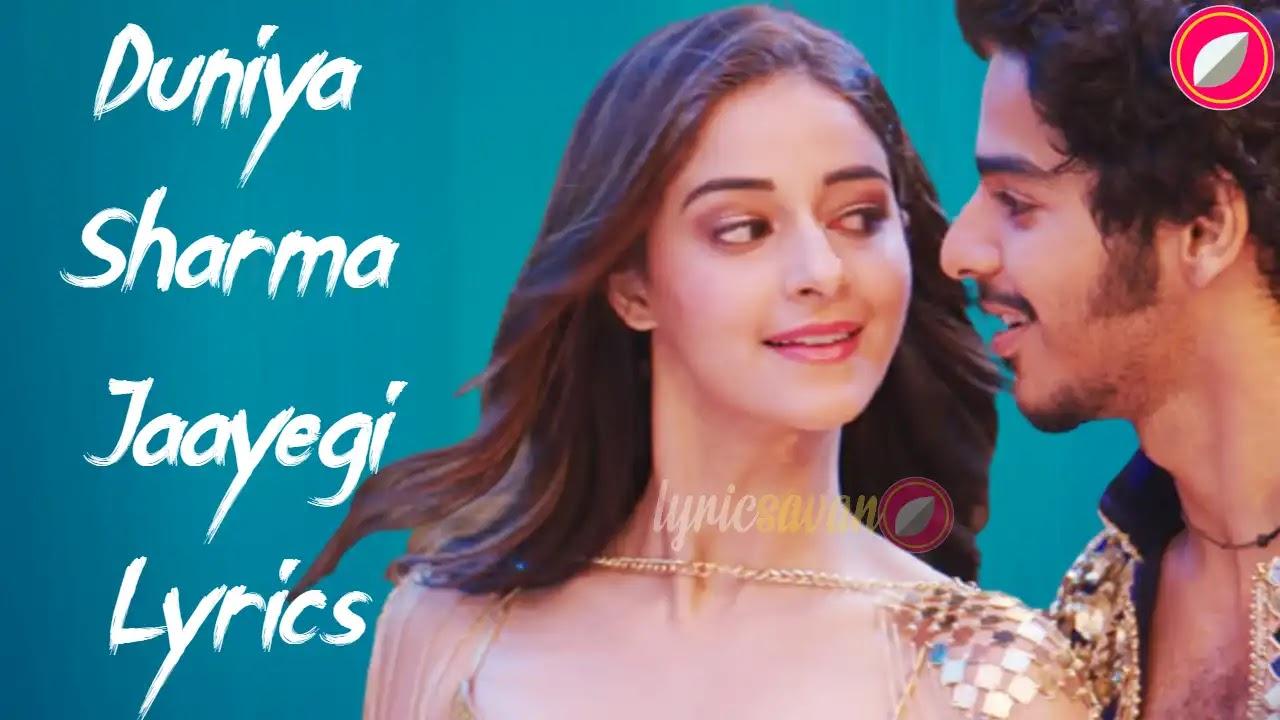 Duniya Sharma Jaayegi Lyrics in English - Khaali Peeli