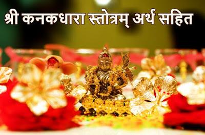 Shree Kanakdhara stotram in hindi