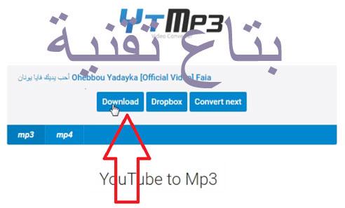 ،تحميل من اليوتيوب mp3  ،محول من فيديو يوتيوب الي mp3  ،يوتيوب ام بي 3  ،محول اليوتيوب الى mp3  ،تحويل يوتيوب الى mp3  ،تحميل من اليوتيوب mb3  ،تحويل الفيديو الى mp3  ،تحويل اليوتيوب الى mb3  ،تحميل اغاني من اليوتيوب  ،محول يوتيوب الى mp3  ،تحميل mp3 من اليوتيوب  ،تحويل يوتيوب الى mp3 بجودة عالية  ،،تحويل من يوتيوب الى mp3  ،تحميل mp3 من يوتيوب  ،التحميل من اليوتيوب mp3  ،تحويل الفيديو الى mp3 اون لاين  ،تحويل يوتيوب الى mb3  ،برنامج تنزيل اغاني من اليوتيوب mp3  ،تحويل الفيديو ل mp3  ،،تحويل الفيديوهات الى mp3  ،تحويل من اليوتيوب الى mp3  ،تحميل فيديو من اليوتيوب mp3  ،برنامج تحويل الى mp3  ،تحميل ام بي ثري من اليوتيوب  ،،تحميل صوت من اليوتيوب  ،برنامج تنزيل من اليوتيوب  ،تحميل فديو من اليوتيوب  ،تحويل الصوت الى mp3 مباشر  ،تحويل الفيديو الي صوت  ،برنامج تحميل من اليوتيوب للكمبيوتر mp3  ،تحويل من يوتيوب الى ام بي mp3  ،تحويل من اليوتيوب الى mp4  ،تحويل من اليوتيوب بصيغة mp3  ،تحويل اليوتيوب الى ام بي ثري  ،تحميل من اليوتيوب اون لاين  ،تحويل يوتيوب ل mp3  ،تحميل برنامج تحويل الفيديو الى mp3  ،يوتيوب ام بي ثري  ،تحميل اغاني mp3 من اليوتيوب  ،يوتيوب تو ام بي ثري  ،،محول الفيديو الى mp3  ،برنامج تحويل الفيديو الى mp3