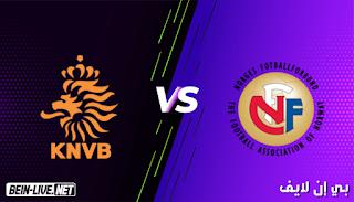 مشاهدة مباراة هولندا والنرويج بث مباشر اليوم بتاريخ 01-09-2021 في تصفيات كأس العالم