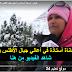 شاهد فيديو معانات رجال التعليم وسط جبال الأطلس في ظروف قاسية في الشتاء هذه المعلمة نموذجا
