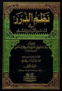 نظم الدرر في تناسب الآيات والسور - برهان الدين أبي الحسن بن عمر البقاعي