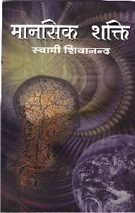 Mansik Shakti by shivanand :  Download free hindi book's pdf