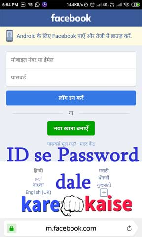 facebook-id-log-in-kare