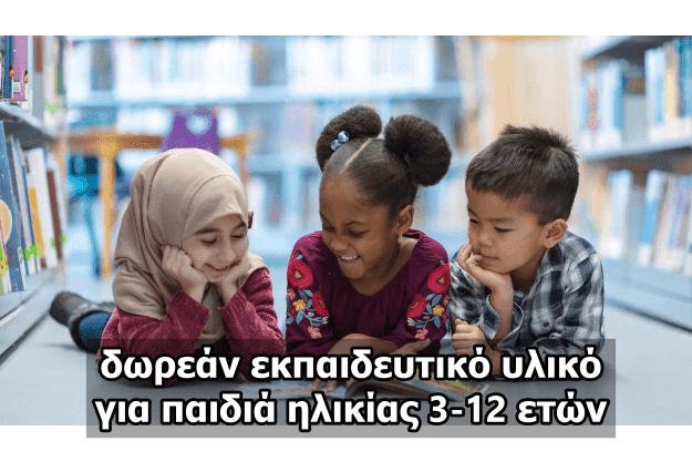 Δωρεάν εκπαιδευτικό υλικό για παιδιά ηλικίας 3-12 ετών